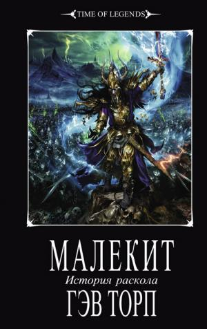 Малекит [HL]
