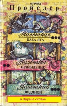 Маленькая Баба - Яга и другие сказки