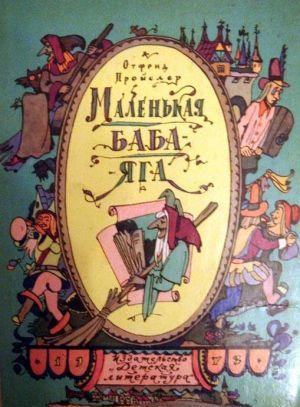 Маленькая Баба-Яга (с иллюстрациями)