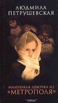 Маленькая девочка из «Метрополя»