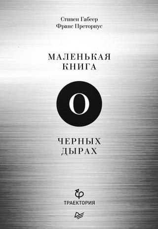 Маленькая книга о черных дырах [litres]