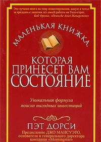 Маленькая книжка, которая принесет вам состояние (ЛП)