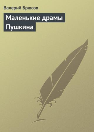 Маленькие драмы Пушкина