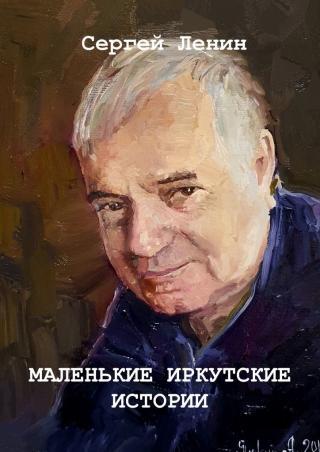 Маленькие иркутские истории
