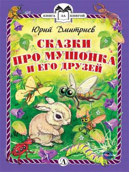 Маленькие сказки про мушонка [djvu в zip]