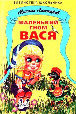 Маленький гном Вася