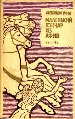 Маленький гончар из Афин (Историческая повесть)