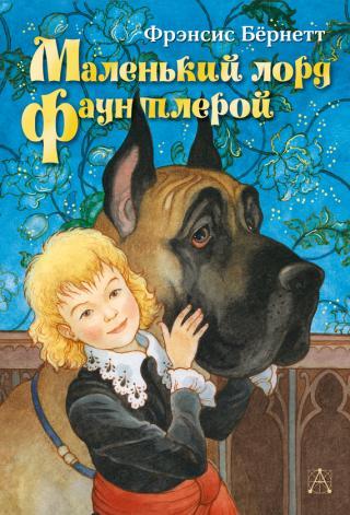 Маленький лорд Фаунтлерой (сборник повестей)
