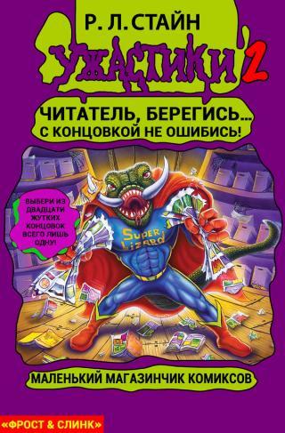 Маленький магазинчик ужасных комиксов [книга-игра]