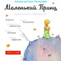 Антуан де сент-экзюпери маленький принц читать.