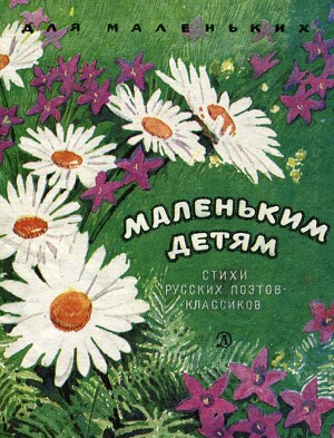 Маленьким детям. Стихи русских поэтов-классиков