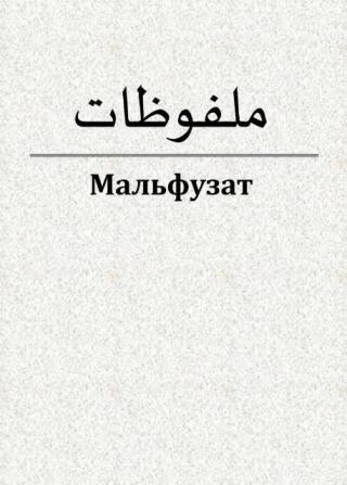 Мальфузат (Высказывания Мауланы Мухаммада Ильяса)