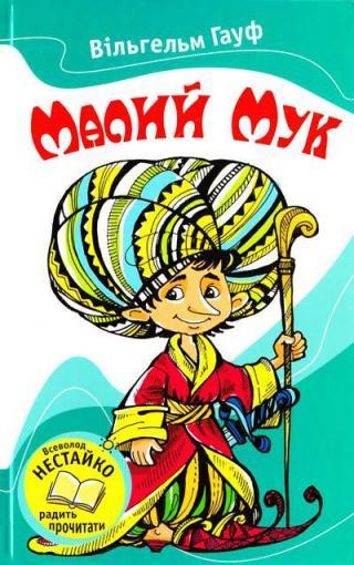 Малий Мук (Збірник)