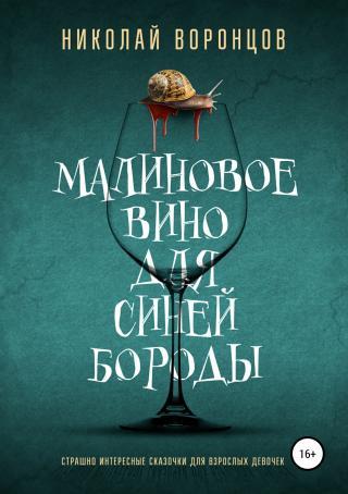 Малиновое вино для Синей Бороды [publisher: SelfPub]