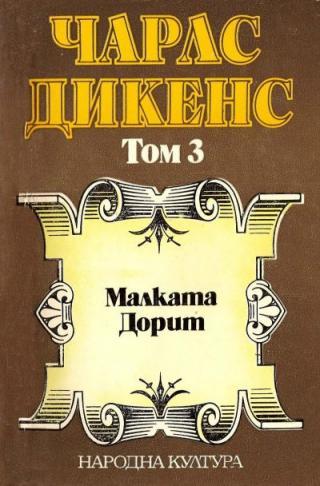 Малката Дорит (Избрани творби в пет тома. Том 3)