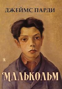 Малькольм