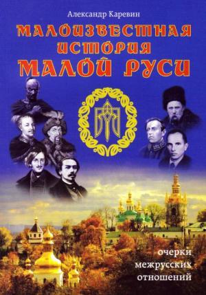 Малоизвестная история Малой Руси