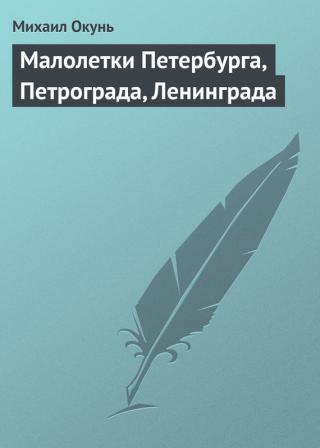 Малолетки Петербурга, Петрограда, Ленинграда