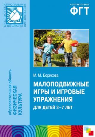 Малоподвижные игры и игровые упражнения для детей 3-7 лет. Сборник игр и упражнений