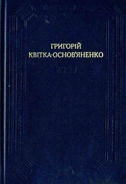Малоросійська биль