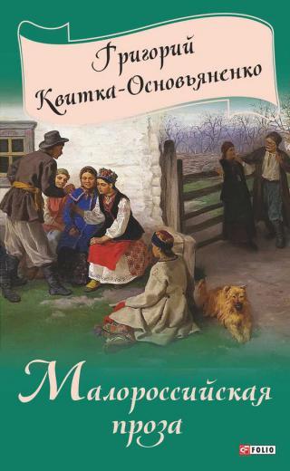 Малороссийская проза [сборник]