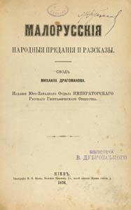 Малорусские народные предания и рассказы [дореформенная орфография]