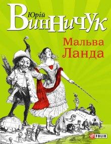 Мальва Ланда  (Украинский язык)