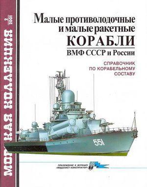 Малые противолодочные и малые ракетные корабли ВМФ СССР и России