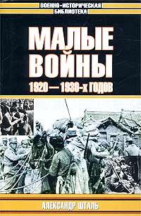 Малые войны 1920–1930-х годов