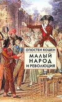 Малый народ и революция (Сборник статей об истоках французской революции)