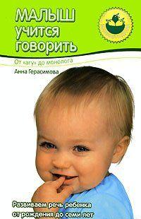 Малыш учится говорить. От «агу» до монолога