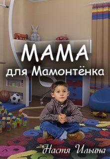 Мама для Мамонтенка (СИ)
