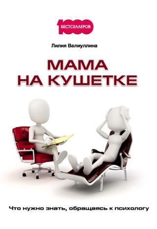 Мама на кушетке [Что нужно знать, обращаясь к психологу]
