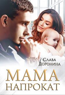 Мама напрокат