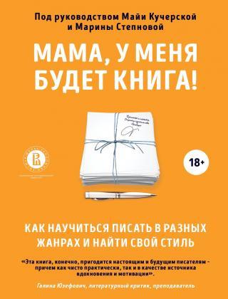 Мама, у меня будет книга! [Как научиться писать в разных жанрах и найти свой стиль] [litres]