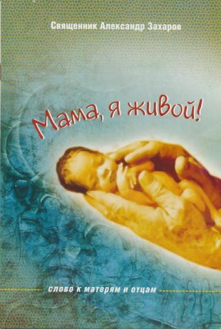 Мама, я живой! Слово к матерям и отцам