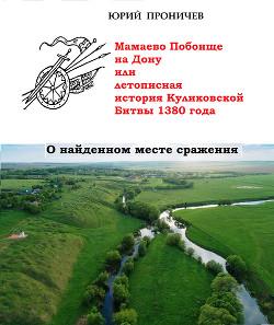 Мамаево Побоище на Дону, или летописная история Куликовской Битвы 1380 года. О найденном месте сражения