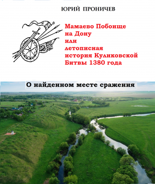 Мамаево Побоище на Дону, или летописная история Куликовской битвы 1380 года. О найденном месте сражения.