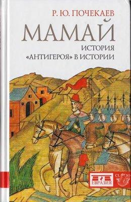 Мамай. История «антигероя» в истории