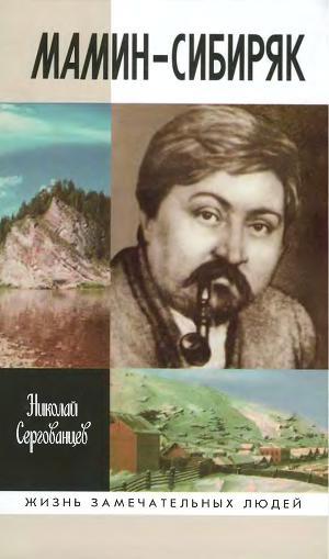 Мамин-Сибиряк