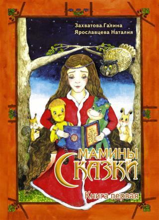 Мамины сказки. Книга первая