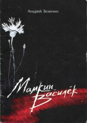 Мамкин Василёк