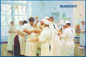 Мамонт (СИ)