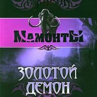 Мамонты-1. Золотой Демон