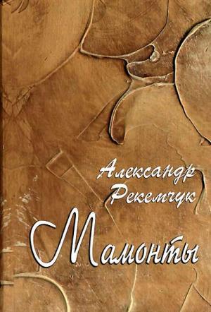 Мамонты [Книга очерков]