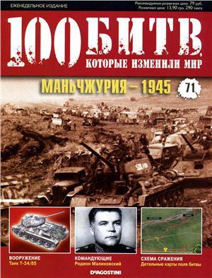 Маньчжурия - 1945