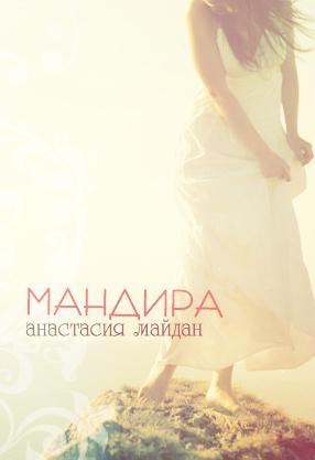 Мандира