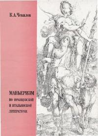 Маньеризм во французской и итальянской литературах
