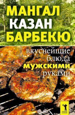 Мангал, казан, барбекю. Вкуснейшие блюда мужскими руками