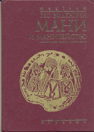 Мани и манихейство